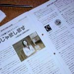 行政書士まきオフィス 福井県行政書士会広報誌